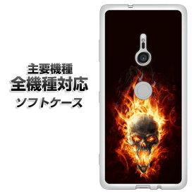 スマホケース 全機種対応 TPU ソフトケース 【649 燃え上がるドクロ 素材ホワイト】 アイフォンxr Xperia XZ XZs XZ3 XZ2 XZ1 AQUOS sense2 アクオスセンス2 AQUOS R2 iPhone8 iPhone7 ギャラクシーS9 iPhoneX galaxy