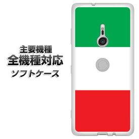 スマホケース 全機種対応 TPU ソフトケース 【676 イタリア 素材ホワイト】 アイフォンxr Xperia XZ XZs XZ3 XZ2 XZ1 AQUOS sense2 アクオスセンス2 AQUOS R2 iPhone8 iPhone7 ギャラクシーS9 iPhoneX galaxy