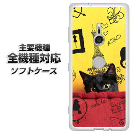 スマホケース 全機種対応 TPU ソフトケース 【686 パリの子猫 素材ホワイト】 アイフォンxr Xperia XZ XZs XZ3 XZ2 XZ1 AQUOS sense2 アクオスセンス2 AQUOS R2 iPhone8 iPhone7 ギャラクシーS9 iPhoneX galaxy