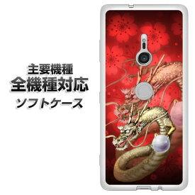 スマホケース 全機種対応 TPU ソフトケース 【1004 桜と龍 素材ホワイト】 アイフォンxr Xperia XZ XZs XZ3 XZ2 XZ1 AQUOS sense2 アクオスセンス2 AQUOS R2 iPhone8 iPhone7 ギャラクシーS9 iPhoneX galaxy