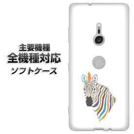 スマホケース 全機種対応 TPU ソフトケース 【1036 7色のゼブラ 素材ホワイト】 アイフォンxr Xperia XZ XZs XZ3 XZ2 XZ1 AQUOS sense2 アクオスセンス2 AQUOS R2 iPhone8 iPhone7 ギャラクシーS9 iPhoneX galaxy