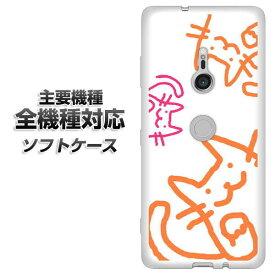 スマホケース 全機種対応 TPU ソフトケース 【1098 手まねきする3匹のネコ 素材ホワイト】 アイフォンxr Xperia XZ XZs XZ3 XZ2 XZ1 AQUOS sense2 アクオスセンス2 AQUOS R2 iPhone8 iPhone7 ギャラクシーS9 iPhoneX galaxy