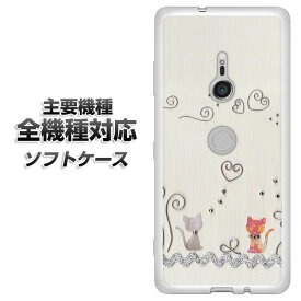 スマホケース 全機種対応 TPU ソフトケース 【1103 クラフト写真 ネコ (ワイヤー1) 素材ホワイト】 アイフォンxr Xperia XZ XZs XZ3 XZ2 XZ1 AQUOS sense2 アクオスセンス2 AQUOS R2 iPhone8 iPhone7 ギャラクシーS9 iPhoneX galaxy