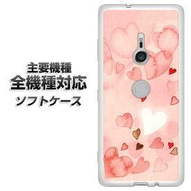 スマホケース 全機種対応 TPU ソフトケース 【1125 ハートの和紙 素材ホワイト】 アイフォンxr Xperia XZ XZs XZ3 XZ2 XZ1 AQUOS sense2 アクオスセンス2 AQUOS R2 iPhone8 iPhone7 ギャラクシーS9 iPhoneX galaxy