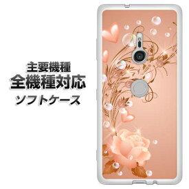 スマホケース 全機種対応 TPU ソフトケース 【1178 ラブリーローズ 素材ホワイト】 アイフォンxr Xperia XZ XZs XZ3 XZ2 XZ1 AQUOS sense2 アクオスセンス2 AQUOS R2 iPhone8 iPhone7 ギャラクシーS9 iPhoneX galaxy