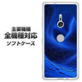 スマホケース 全機種対応 TPU ソフトケース 【1302 ワープブルー 素材ホワイト】 アイフォンxr Xperia XZ XZs XZ3 XZ2 XZ1 AQUOS sense2 アクオスセンス2 AQUOS R2 iPhone8 iPhone7 ギャラクシーS9 iPhoneX galaxy