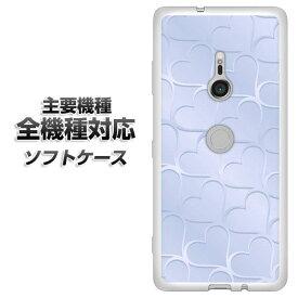 スマホケース 全機種対応 TPU ソフトケース 【1341 かくれハート ブルー 素材ホワイト】 アイフォンxr Xperia XZ XZs XZ3 XZ2 XZ1 AQUOS sense2 アクオスセンス2 AQUOS R2 iPhone8 iPhone7 ギャラクシーS9 iPhoneX galaxy