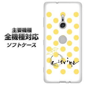 スマホケース 全機種対応 TPU ソフトケース 【OE820 11月シトリン 素材ホワイト】 アイフォンxr Xperia XZ XZs XZ3 XZ2 XZ1 AQUOS sense2 アクオスセンス2 AQUOS R2 iPhone8 iPhone7 ギャラクシーS9 iPhoneX galaxy