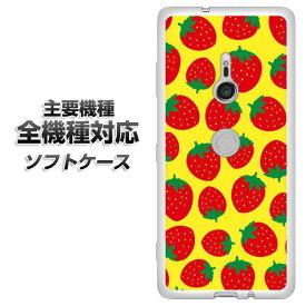 スマホケース 全機種対応 TPU ソフトケース 【SC812 小さいイチゴ模様 レッドとイエロー 素材ホワイト】 アイフォンxr Xperia XZ XZs XZ3 XZ2 XZ1 AQUOS sense2 アクオスセンス2 AQUOS R2 iPhone8 iPhone7 ギャラクシーS9 iPhoneX galaxy