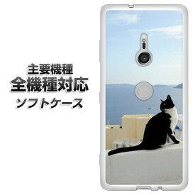 スマホケース 全機種対応 TPU ソフトケース 【VA805 ネコと地中海 素材ホワイト】 アイフォンxr Xperia XZ XZs XZ3 XZ2 XZ1 AQUOS sense2 アクオスセンス2 AQUOS R2 iPhone8 iPhone7 ギャラクシーS9 iPhoneX galaxy