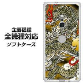 スマホケース 全機種対応 TPU ソフトケース 【VA830 龍と玉 素材ホワイト】 アイフォンxr Xperia XZ XZs XZ3 XZ2 XZ1 AQUOS sense2 アクオスセンス2 AQUOS R2 iPhone8 iPhone7 ギャラクシーS9 iPhoneX galaxy