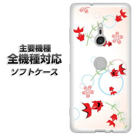 スマホケース 全機種対応 TPU ソフトケース 【VA846 金魚 素材ホワイト】 アイフォンxr Xperia XZ XZs XZ3 XZ2 XZ1 AQUOS sense2 アクオスセンス2 AQUOS R2 iPhone8 iPhone7 ギャラクシーS9 iPhoneX galaxy