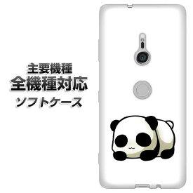 スマホケース 全機種対応 TPU ソフトケース 【VA848 パンダのお昼寝 素材ホワイト】 アイフォンxr Xperia XZ XZs XZ3 XZ2 XZ1 AQUOS sense2 アクオスセンス2 AQUOS R2 iPhone8 iPhone7 ギャラクシーS9 iPhoneX galaxy