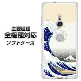 スマホケース 全機種対応 TPU ソフトケース 【VA867 白波と富士山 素材ホワイト】 アイフォンxr Xperia XZ XZs XZ3 XZ2 XZ1 AQUOS sense2 アクオスセンス2 AQUOS R2 iPhone8 iPhone7 ギャラクシーS9 iPhoneX galaxy