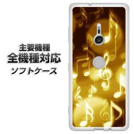 スマホケース 全機種対応 TPU ソフトケース 【VA873 奏でる音符 素材ホワイト】 アイフォンxr Xperia XZ XZs XZ3 XZ2 XZ1 AQUOS sense2 アクオスセンス2 AQUOS R2 iPhone8 iPhone7 ギャラクシーS9 iPhoneX galaxy