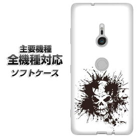 スマホケース 全機種対応 TPU ソフトケース 【VA880 砕けるドクロ 素材ホワイト】 アイフォンxr Xperia XZ XZs XZ3 XZ2 XZ1 AQUOS sense2 アクオスセンス2 AQUOS R2 iPhone8 iPhone7 ギャラクシーS9 iPhoneX galaxy