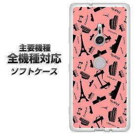 スマホケース 全機種対応 TPU ソフトケース 【VA882 ヨーロッパ(PK) 素材ホワイト】 アイフォンxr Xperia XZ XZs XZ3 XZ2 XZ1 AQUOS sense2 アクオスセンス2 AQUOS R2 iPhone8 iPhone7 ギャラクシーS9 iPhoneX galaxy