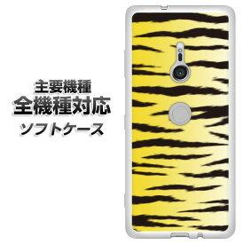 スマホケース 全機種対応 TPU ソフトケース 【VA896 トラ柄 イエロー 素材ホワイト】 アイフォンxr Xperia XZ XZs XZ3 XZ2 XZ1 AQUOS sense2 アクオスセンス2 AQUOS R2 iPhone8 iPhone7 ギャラクシーS9 iPhoneX galaxy