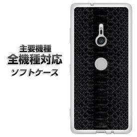 スマホケース 全機種対応 TPU ソフトケース 【VA964 レザー ニシキヘビ ブラック 素材ホワイト】 アイフォンxr Xperia XZ XZs XZ3 XZ2 XZ1 AQUOS sense2 アクオスセンス2 AQUOS R2 iPhone8 iPhone7 ギャラクシーS9 iPhoneX galaxy