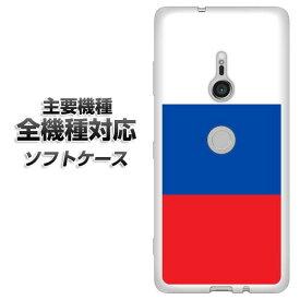 スマホケース 全機種対応 TPU ソフトケース 【VA988 ロシア 素材ホワイト】 アイフォンxr Xperia XZ XZs XZ3 XZ2 XZ1 AQUOS sense2 アクオスセンス2 AQUOS R2 iPhone8 iPhone7 ギャラクシーS9 iPhoneX galaxy