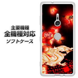 スマホケース 全機種対応 TPU ソフトケース 【YC909 赤竜02 素材ホワイト】 アイフォンxr Xperia XZ XZs XZ3 XZ2 XZ1 AQUOS sense2 アクオスセンス2 AQUOS R2 iPhone8 iPhone7 ギャラクシーS9 iPhoneX galaxy