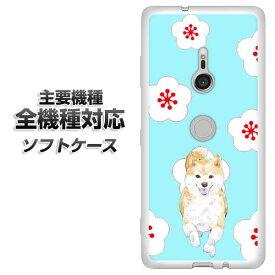スマホケース 全機種対応 TPU ソフトケース 【YJ001 柴犬 和柄 梅 水色 素材ホワイト】 アイフォンxr Xperia XZ XZs XZ3 XZ2 XZ1 AQUOS sense2 アクオスセンス2 AQUOS R2 iPhone8 iPhone7 ギャラクシーS9 iPhoneX galaxy