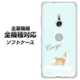 スマホケース 全機種対応 TPU ソフトケース 【YJ024 コーギー 雪 素材ホワイト】 アイフォンxr Xperia XZ XZs XZ3 XZ2 XZ1 AQUOS sense2 アクオスセンス2 AQUOS R2 iPhone8 iPhone7 ギャラクシーS9 iPhoneX galaxy