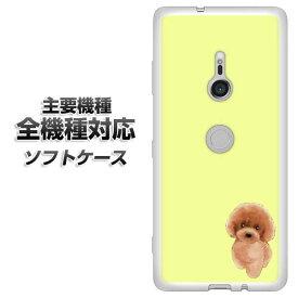 スマホケース 全機種対応 TPU ソフトケース 【YJ051 トイプー01 イエロー 素材ホワイト】 アイフォンxr Xperia XZ XZs XZ3 XZ2 XZ1 AQUOS sense2 アクオスセンス2 AQUOS R2 iPhone8 iPhone7 ギャラクシーS9 iPhoneX galaxy