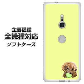 スマホケース 全機種対応 TPU ソフトケース 【YJ056 トイプー02 イエロー 素材ホワイト】 アイフォンxr Xperia XZ XZs XZ3 XZ2 XZ1 AQUOS sense2 アクオスセンス2 AQUOS R2 iPhone8 iPhone7 ギャラクシーS9 iPhoneX galaxy