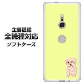 スマホケース 全機種対応 TPU ソフトケース 【YJ064 トイプー04 イエロー 素材ホワイト】 アイフォンxr Xperia XZ XZs XZ3 XZ2 XZ1 AQUOS sense2 アクオスセンス2 AQUOS R2 iPhone8 iPhone7 ギャラクシーS9 iPhoneX galaxy
