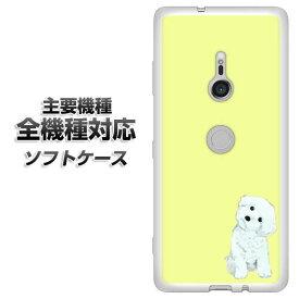 スマホケース 全機種対応 TPU ソフトケース 【YJ072 トイプー06 イエロー 素材ホワイト】 アイフォンxr Xperia XZ XZs XZ3 XZ2 XZ1 AQUOS sense2 アクオスセンス2 AQUOS R2 iPhone8 iPhone7 ギャラクシーS9 iPhoneX galaxy
