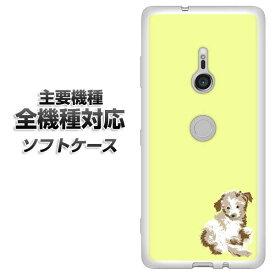 スマホケース 全機種対応 TPU ソフトケース 【YJ076 トイプー07 イエロー 素材ホワイト】 アイフォンxr Xperia XZ XZs XZ3 XZ2 XZ1 AQUOS sense2 アクオスセンス2 AQUOS R2 iPhone8 iPhone7 ギャラクシーS9 iPhoneX galaxy