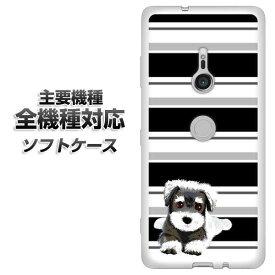 スマホケース 全機種対応 TPU ソフトケース 【YJ077 シュナウザー2 素材ホワイト】 アイフォンxr Xperia XZ XZs XZ3 XZ2 XZ1 AQUOS sense2 アクオスセンス2 AQUOS R2 iPhone8 iPhone7 ギャラクシーS9 iPhoneX galaxy