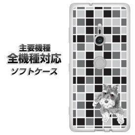 スマホケース 全機種対応 TPU ソフトケース 【YJ079 シュナウザー4 素材ホワイト】 アイフォンxr Xperia XZ XZs XZ3 XZ2 XZ1 AQUOS sense2 アクオスセンス2 AQUOS R2 iPhone8 iPhone7 ギャラクシーS9 iPhoneX galaxy
