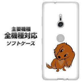 スマホケース 全機種対応 TPU ソフトケース 【YJ175 犬 Dog ミニチュアダックスフンド 素材ホワイト】 アイフォンxr Xperia XZ XZs XZ3 XZ2 XZ1 AQUOS sense2 アクオスセンス2 AQUOS R2 iPhone8 iPhone7 ギャラクシーS9 iPhoneX galaxy