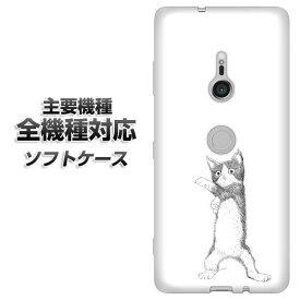 スマホケース 全機種対応 TPU ソフトケース 【YJ267 ハチワレ 猫 素材ホワイト】 アイフォンxr Xperia XZ XZs XZ3 XZ2 XZ1 AQUOS sense2 アクオスセンス2 AQUOS R2 iPhone8 iPhone7 ギャラクシーS9 iPhoneX galaxy