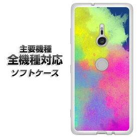 スマホケース 全機種対応 TPU ソフトケース 【YJ294 デザイン 色彩 素材ホワイト】 アイフォンxr Xperia XZ XZs XZ3 XZ2 XZ1 AQUOS sense2 アクオスセンス2 AQUOS R2 iPhone8 iPhone7 ギャラクシーS9 iPhoneX galaxy