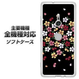 スマホケース 全機種対応 TPU ソフトケース 【YJ323 和柄 なでしこ 素材ホワイト】 アイフォンxr Xperia XZ XZs XZ3 XZ2 XZ1 AQUOS sense2 アクオスセンス2 AQUOS R2 iPhone8 iPhone7 ギャラクシーS9 iPhoneX galaxy