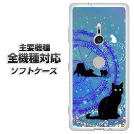スマホケース 全機種対応 TPU ソフトケース 【YJ327 魔法陣猫 キラキラ かわいい 素材ホワイト】 アイフォンxr Xperia XZ XZs XZ3 XZ2 XZ1 AQUOS sense2 アクオスセンス2 AQUOS R2 iPhone8 iPhone7 ギャラクシーS9 iPhoneX galaxy