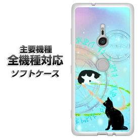 スマホケース 全機種対応 TPU ソフトケース 【YJ329 魔法陣猫 キラキラ パステル 素材ホワイト】 アイフォンxr Xperia XZ XZs XZ3 XZ2 XZ1 AQUOS sense2 アクオスセンス2 AQUOS R2 iPhone8 iPhone7 ギャラクシーS9 iPhoneX galaxy