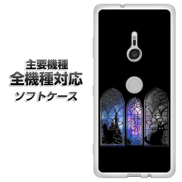 スマホケース 全機種対応 TPU ソフトケース 【YJ331 窓辺猫 黒ネコ 素材ホワイト】 アイフォンxr Xperia XZ XZs XZ3 XZ2 XZ1 AQUOS sense2 アクオスセンス2 AQUOS R2 iPhone8 iPhone7 ギャラクシーS9 iPhoneX galaxy