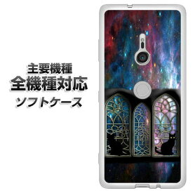 スマホケース 全機種対応 TPU ソフトケース 【YJ332 窓辺猫 黒 ネコ 素材ホワイト】 アイフォンxr Xperia XZ XZs XZ3 XZ2 XZ1 AQUOS sense2 アクオスセンス2 AQUOS R2 iPhone8 iPhone7 ギャラクシーS9 iPhoneX galaxy