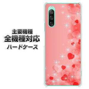 ハードケース 全機種対応 スマホカバー スマホケース 【003 ハート色の夢 素材 クリアケース 】 アイフォンxr Xperia XZ XZs XZ3 XZ2 XZ1 AQUOS sense2 アクオスセンス2 AQUOS R2 iPhone8 iPhone7 ギャラクシーS9 i