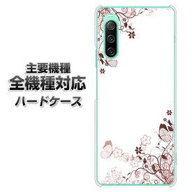 ハードケース 全機種対応 スマホカバー スマホケース 【142 桔梗と桜と蝶 素材 クリアケース 】 アイフォンxr Xperia XZ XZs XZ3 XZ2 XZ1 AQUOS sense2 アクオスセンス2 AQUOS R2 iPhone8 iPhone7 ギャラクシーS9 iPhoneX galaxy
