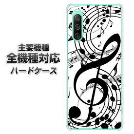 ハードケース 全機種対応 スマホカバー スマホケース 【260 あふれる音符 素材 クリアケース 】 アイフォンxr Xperia XZ XZs XZ3 XZ2 XZ1 AQUOS sense2 アクオスセンス2 AQUOS R2 iPhone8 iPhone7 ギャラクシーS9 iPhoneX galaxy