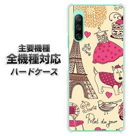 ハードケース 全機種対応 スマホカバー スマホケース 【265 パリの街 素材 クリアケース 】 アイフォンxr Xperia XZ XZs XZ3 XZ2 XZ1 AQUOS sense2 アクオスセンス2 AQUOS R2 iPhone8 iPhone7 ギャラクシーS9 iPhoneX galaxy