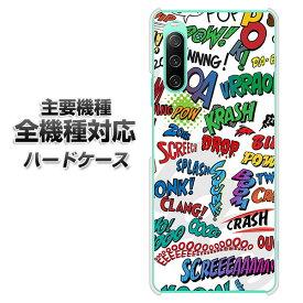 ハードケース 全機種対応 スマホカバー スマホケース 【271 アメリカンキャッチコピー 素材 クリアケース 】 アイフォンxr Xperia XZ XZs XZ3 XZ2 XZ1 AQUOS sense2 アクオスセンス2 AQUOS R2 iPhone8 iPhone7 ギャラクシーS9 iPhoneX galaxy