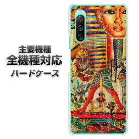 ハードケース 全機種対応 スマホカバー スマホケース 【329 ナイル-ツタンカーメン- 素材 クリアケース 】 アイフォンxr Xperia XZ XZs XZ3 XZ2 XZ1 AQUOS sense2 アクオスセンス2 AQUOS R2 iPhone8 iPhone7 ギャラクシーS9 iPhoneX galaxy