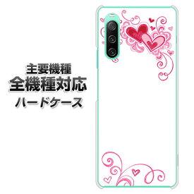 ハードケース 全機種対応 スマホカバー スマホケース 【365 ハートフレーム 素材 クリアケース 】 アイフォンxr Xperia XZ XZs XZ3 XZ2 XZ1 AQUOS sense2 アクオスセンス2 AQUOS R2 iPhone8 iPhone7 ギャラクシーS9 iPhoneX galaxy