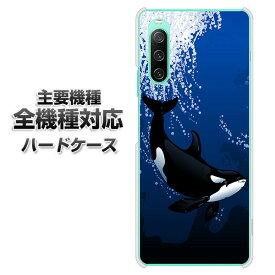 ハードケース 全機種対応 スマホカバー スマホケース 【423 シャチ 素材 クリアケース 】 アイフォンxr Xperia XZ XZs XZ3 XZ2 XZ1 AQUOS sense2 アクオスセンス2 AQUOS R2 iPhone8 iPhone7 ギャラクシーS9 iPhoneX galaxy